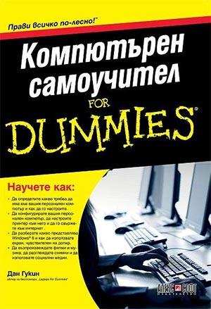 Компютърен самоучител For Dummies
