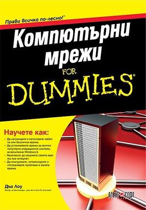 Компютърни мрежи For Dummies