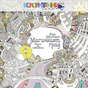 Магичният град. Книга за оцветяване