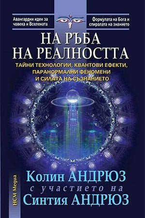 На ръба на реалността. Тайни технологии, квантови ефекти, паранормални феномени и силата на съзнанието