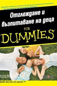 Отглеждане и възпитаване на деца For Dummies