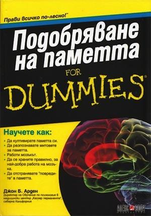 Подобряване на паметта For Dummies