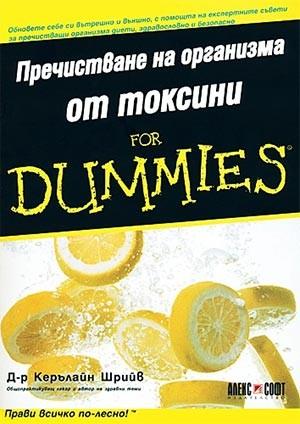 Пречистване на организма от токсини For Dummies