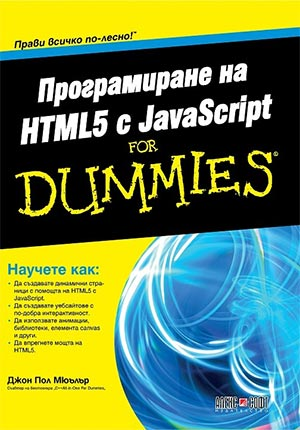 Програмиране на HTML5 с JavaScript For Dummies