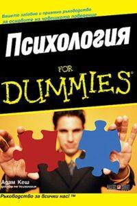 Психология For Dummies