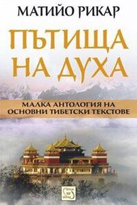 Пътища на духа. Малка антология на основни тибетски текстове