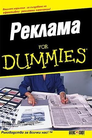 Реклама For Dummies