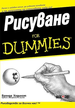 Рисуване For Dummies