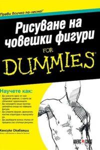 Рисуване на човешки фигури For Dummies