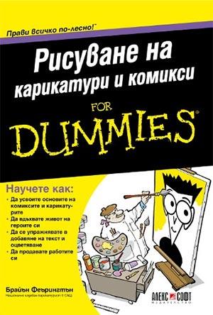 Рисуване на карикатури и комикси For Dummies