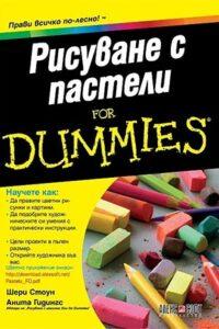 Рисуване с пастели For Dummies