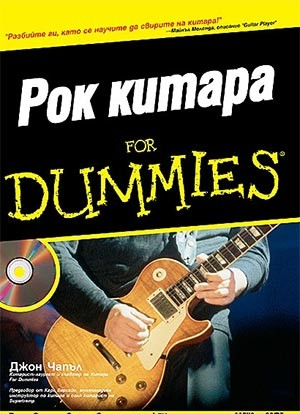 Рок китара For Dummies + CD