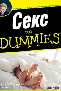 Секс For Dummies