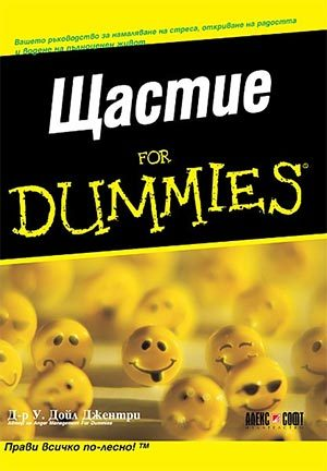 Щастие for Dummies