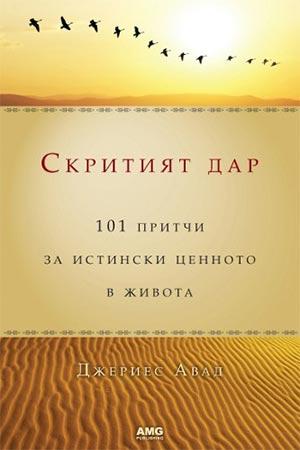Скритият дар. 101 притчи за истински ценното в живота