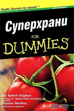 Суперхрани for Dummies. Джобно издание