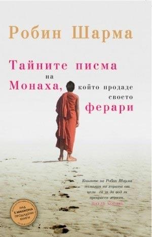 Тайните писма на Монаха, който продаде своето ферари
