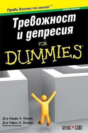 Тревожност и депресия For Dummies. Джобно издание