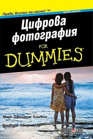 Цифрова фотография For Dummies. Джобно издание