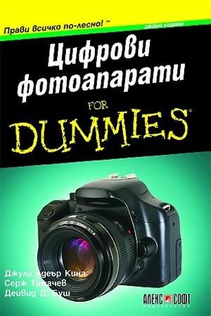 Цифрови фотоапарати For Dummies. Джобно издание