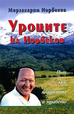 Уроците на Норбеков. Път към младостта и здравето