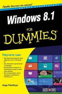 Windows 8.1 For Dummies. Кратко ръководство