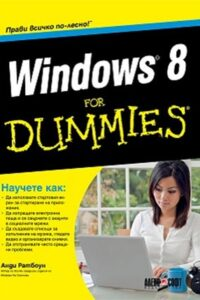 Windows 8 For Dummies