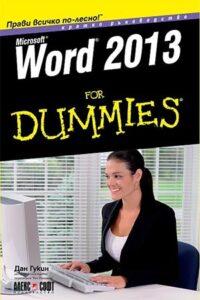 Word 2013 For Dummies. Кратко ръководство