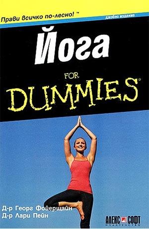 Йога For Dummies. Джобно издание