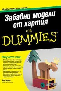 Забавни модели от хартия For Dummies