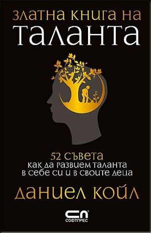 Златна книга на таланта. 52 съвета как да развием таланта в себе си и в своите деца