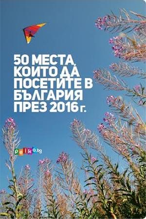 50 места, които да посетите в България през 2016г.