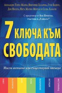 7 ключа към свободата