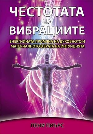 Честотата на вибрациите. Енергийната промяна на духовното и материалното в ерата на интуицията