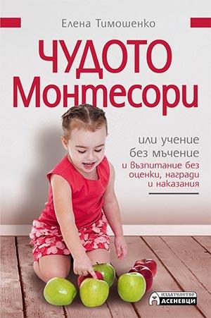 Чудото Монтесори или учение без мъчение и възпитание без оценки, награди и наказания