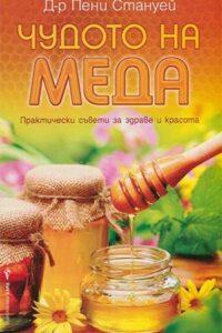 Чудото на меда