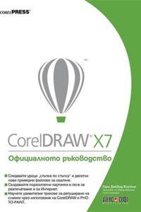 CorelDRAW X7. Официалното ръководство