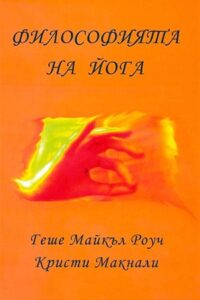 Философията на йога