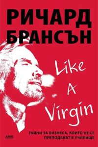 Like a virgin. Тайни за бизнеса, които не се преподават в училище
