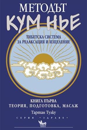 Методът Кум Нье. Книга първа. Теория, подготовка, масаж
