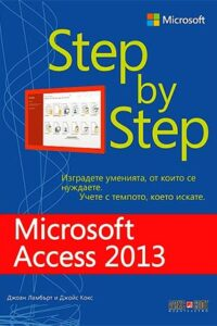 Microsoft Access 2013. Step by Step