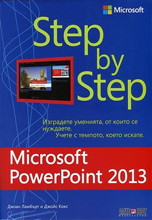 Microsoft PowerPoint 2013. Step by Step