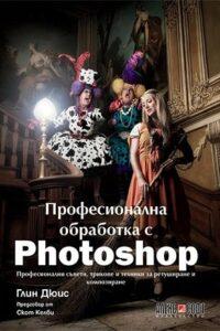 Професионална обработка с Photoshop