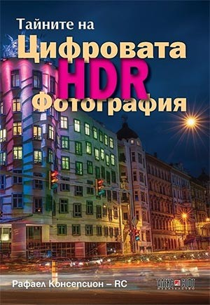 Тайните на цифровата HDR фотография