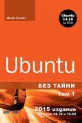Ubuntu без тайни. Том 1 + DVD