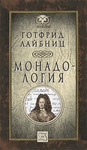 Монадология
