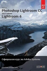 Adobe Photoshop Lightroom CC. 2015 release. Lightroom 6. Официален курс на Adobe Systems