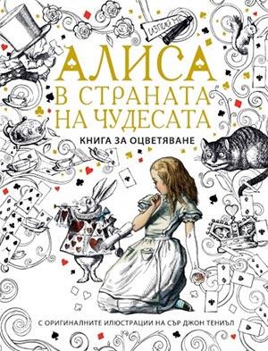Алиса в страната на чудесата. Книга за оцветяване