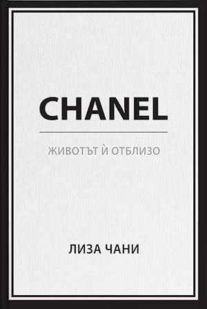Chanel. Животът й отблизо