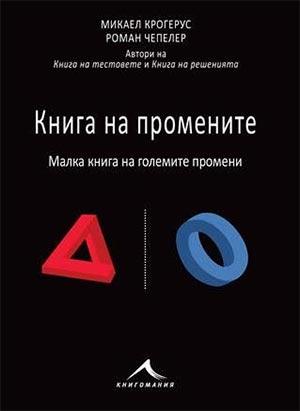 Книга на промените. Малка книга на големите промени